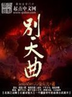 《大破天幕杀机》作者:shenshuo要有光