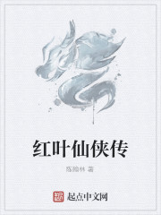 《红叶仙侠传》作者:陈翰林