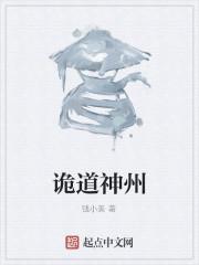 《诡道神州》作者:钱小美
