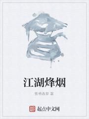 《江湖烽烟》作者:性格各异