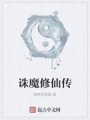 《诛魔修仙传》作者:剑圣李宏悦