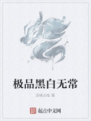 《极品黑白无常》作者:凉城小炫