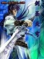 《剑圣天穹》作者:苏柯三
