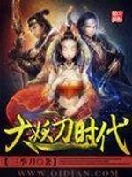 《大妖刀时代》作者:三季刀