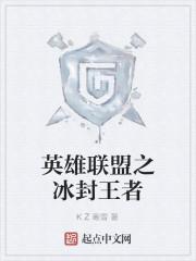 《英雄联盟之冰封王者》作者:KZ寒雪