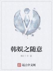 《韩娱之随意》作者:隆319