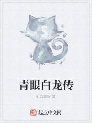 《青眼白龙传》作者:午后黑猫