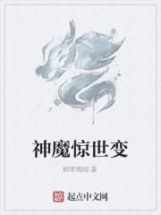 《神魔惊世变》作者:枫华雪阅