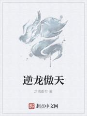 《逆龙傲天》作者:龙魂委哥