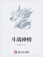 《斗战神榜》作者:灵癫大师