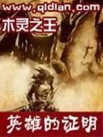 《怪物猎人同人英雄的证明》作者:木灵之王