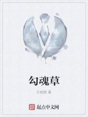 《勾魂草》作者:王维国