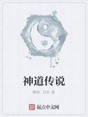 《神道传说》作者:雨浴.QD