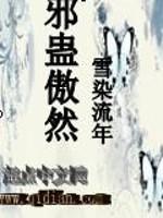 《邪蛊傲然》作者:雪染流年