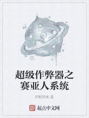 《超级作弊器之赛亚人系统》作者:梦断洪城