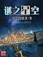 《谜之星空》作者:星空狩猎者