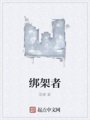 《绑架者》作者:蓝峰