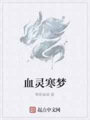 《血灵寒梦》作者:零度血薇