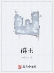 《群王》作者:小佐很忙