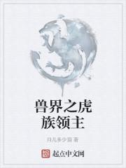 《兽界之虎族领主》作者:月儿多少泪