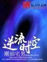 《逆流时空》作者:潮汕宅男