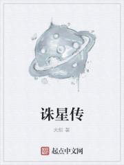 《诛星传》作者:火船