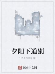《夕阳下道别》作者:129的四爷