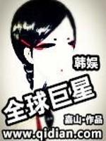 《韩娱之全球巨星》作者:嘉山