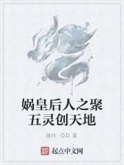 《娲皇后人之聚五灵创天地》作者:暖月.QD