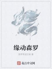 《缘动森罗》作者:浩哥哥战江湖