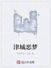 《津城恶梦》作者:老树兜子.QD