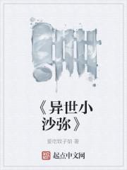 《《异世小沙弥》》作者:爱吃饺子馅