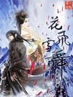 《花飞雪舞》作者:沐化