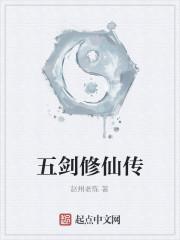 《五剑修仙传》作者:赵州老陈