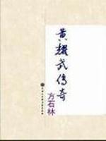 《黄耀武传奇》作者:石林1949