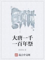 《大唐一千一百年祭》作者:西南杨