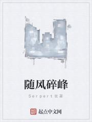 《随风碎峰》作者:Serpert张