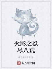 《火影之焱尽八荒》作者:魂之挽歌03