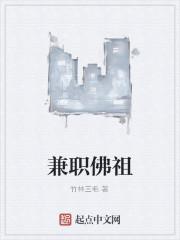 《兼职佛祖》作者:竹林三毛