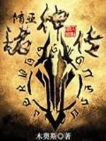 《修亚诸神传》作者:木奥斯