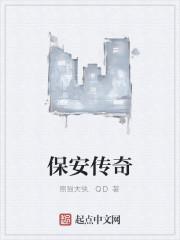 《保安传奇》作者:熊猫大侠.QD
