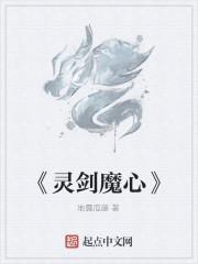《《灵剑魔心》》作者:地露瓜藤
