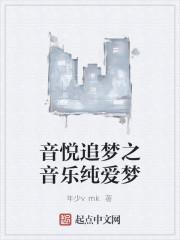 《音悦追梦之音乐纯爱梦》作者:年少vmk
