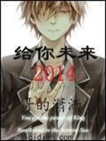 《给你未来2014》作者:哥的潇洒.QD