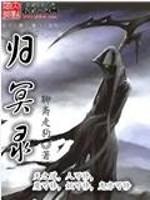 《归冥录》作者:聊斋走狗