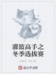 《灌篮高手之冬季选拔赛》作者:日尧轩.QD