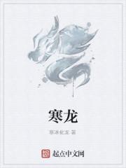 《寒龙》作者:寒冰化龙