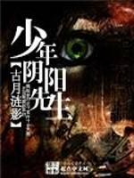 《少年阴阳先生》作者:古月涟影