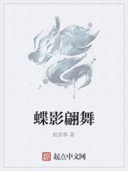 《蝶影翩舞》作者:碧波零