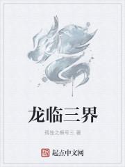 《龙临三界》作者:孤独的根号三.QD